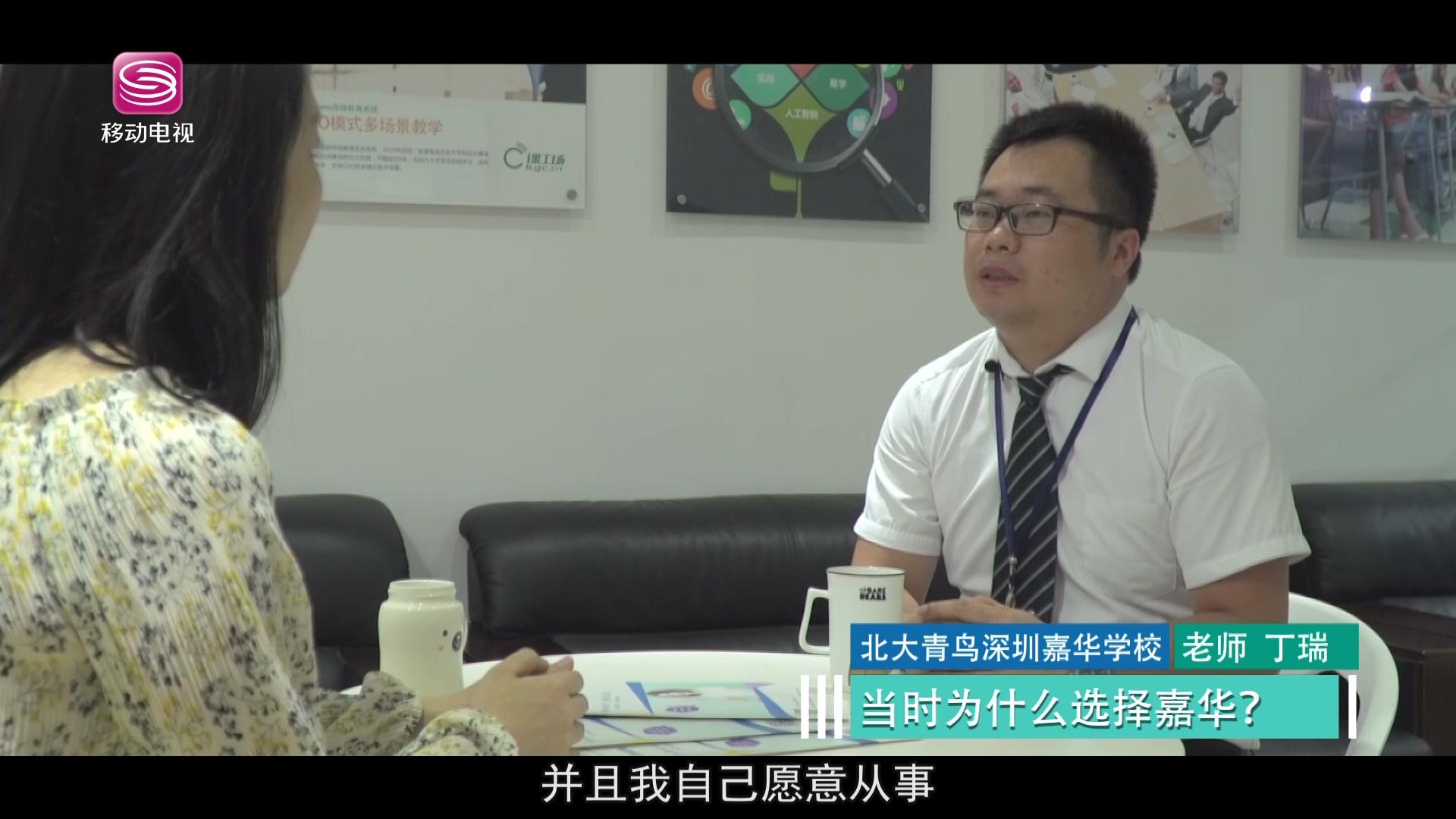 《职场前沿》418期--北大青鸟深圳嘉华教师篇2