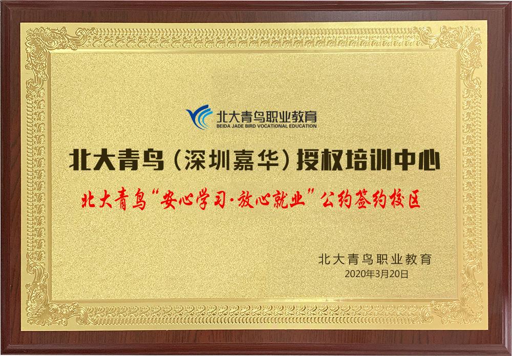 """北大青鸟深圳嘉华学校签署""""安心学习•放心就业""""公约"""