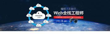 Web前端开发培训_北大青鸟web培训机构-打造web全栈式工程师