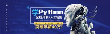 北大青鸟Python就业培训_北大青鸟就业保证-深圳北大青鸟Python培训机构