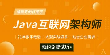 Java互联网架构师,21年教学经验、大型实战项目、贴合企业需求